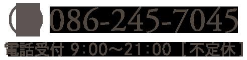 電話:086-245-7045