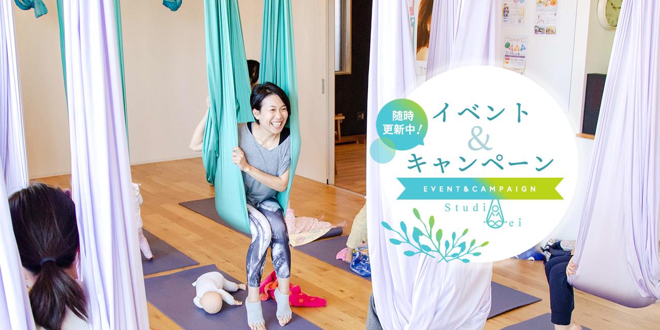 エアリアルヨガ岡山スタジオメイのイベント・キャンペーン情報